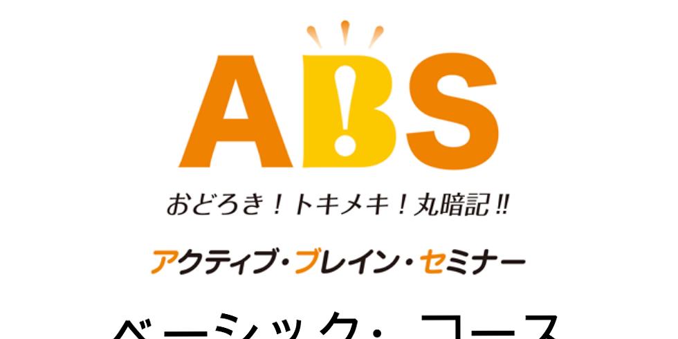 ABS(ベーシックコース) 12/1(土)〜12/2(日) (1)