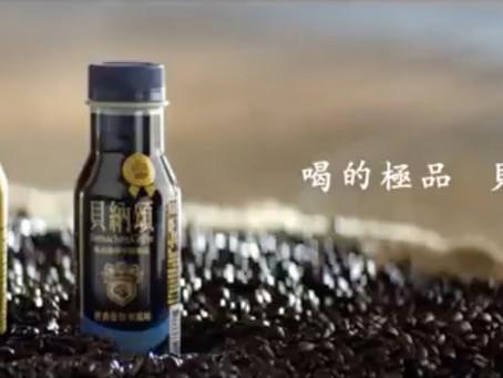 台湾大手飲料製造企業『貝納頌』テレビCM撮影