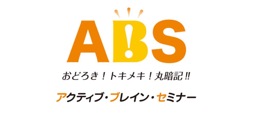 ABS(ベーシックコース) 12/1(土) (1)