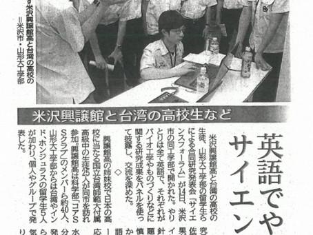 米沢興譲館高校×師大附中