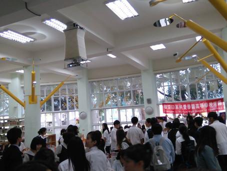 群馬県私立共愛学園