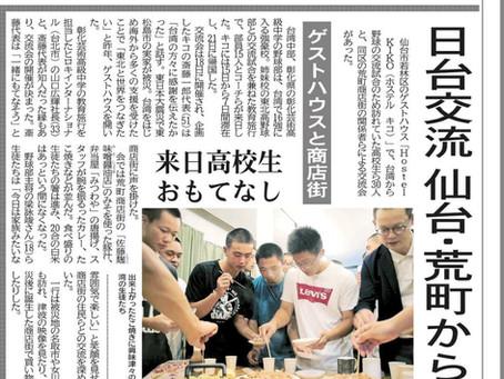 メディア掲載:日台高校野球交流を新聞で掲載していただきました。