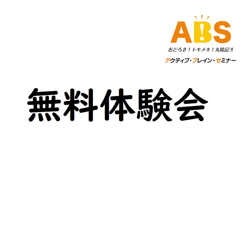 アクティブ・ブレイン・セミナー体験会 1/27(日)