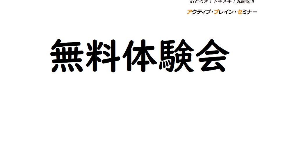 アクティブ・ブレイン・セミナー体験会 11/10(土)