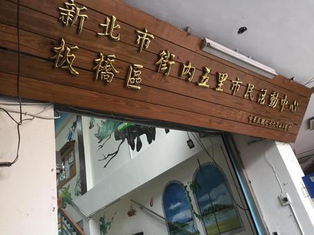 台湾社区営造における視察アレンジ