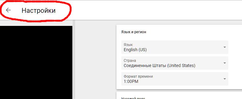 upper left back button in settings