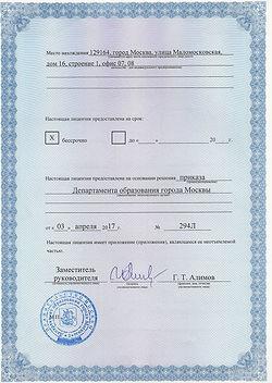 Litzenz_mipk-2.jpg
