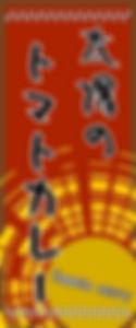布看板750×1800(太陽のとまとカレー縦).jpg