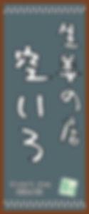 布看板750×1800(生姜の店 空いろ).jpg