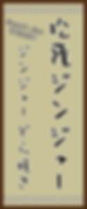 布看板750×1800(松蔭ジンジャー).jpg