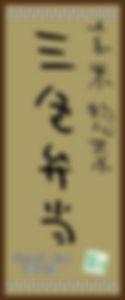 布看板750×1800(ランチ 三色弁当).jpg