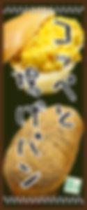 布看板750×1800(コッペと揚げパン)2.jpg