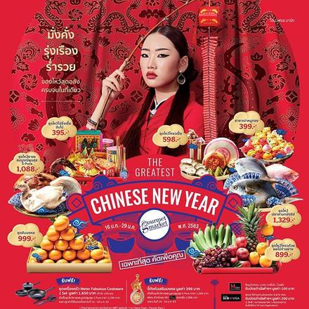 Gourmet Market Campaign