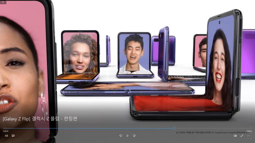 [Galaxy Z Flip] 갤럭시 Z 플립 - 런칭편