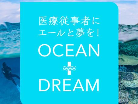 医療従事者にエールと夢を! 「DIVING DREAM+ALE」プロジェクト