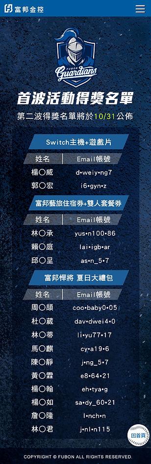 0826首波得獎名單.jpg
