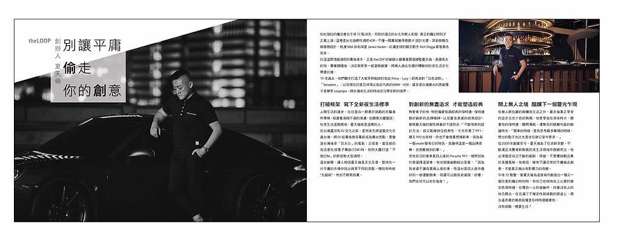 保時捷雜誌-車主專訪-夏天倫-兩面.jpg