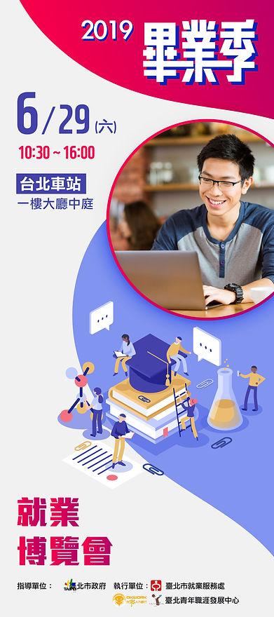 畢業季_就業博覽_設計B款.jpg