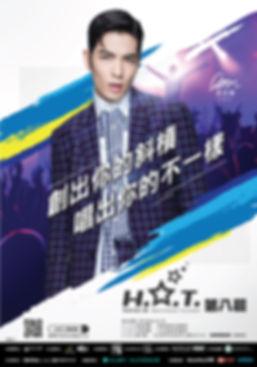 HOT_Poster2-ok.jpg