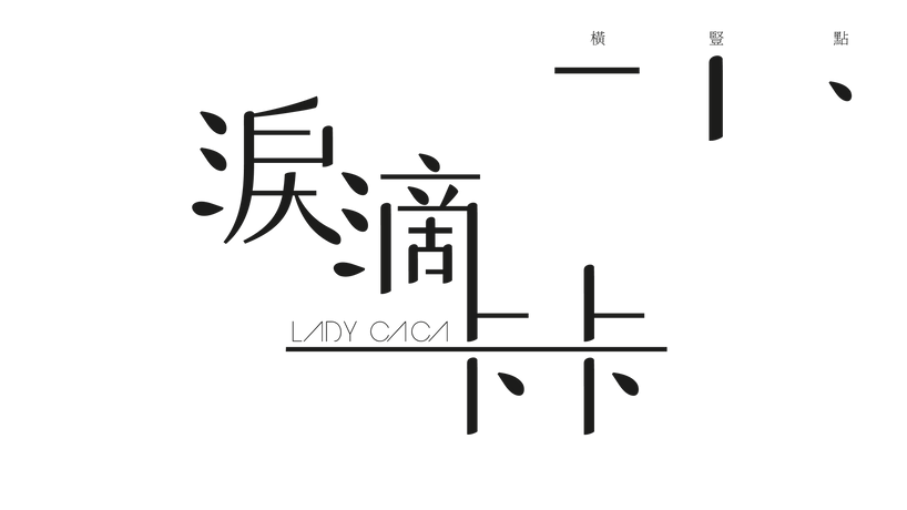 淚滴卡卡logo.png