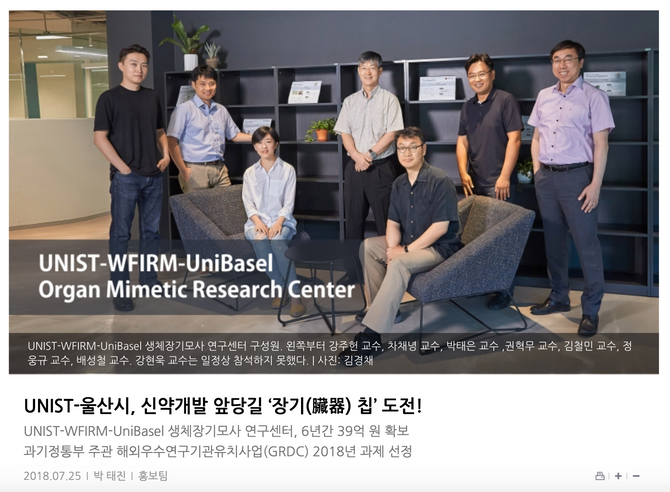 UNIST Team Partners with WFIRM & UniBasel for Developing Organ Mimetic Microsystems