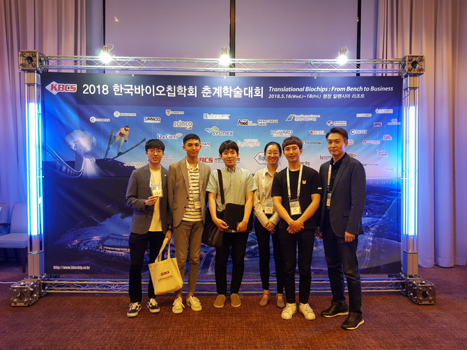 2018 Spring KBCS Conference in Pyeong Chang
