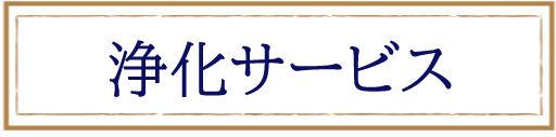 浄化サービス.jpg