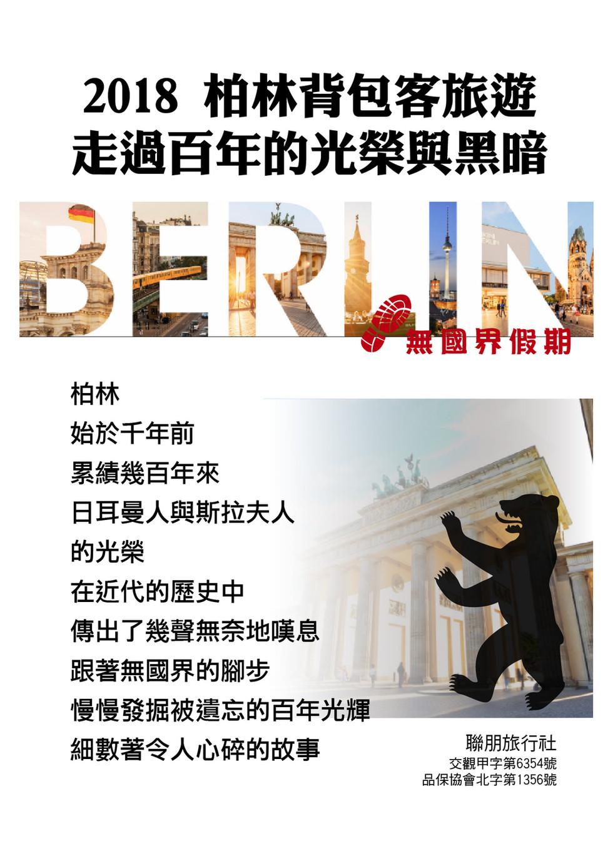 2018柏林背包客