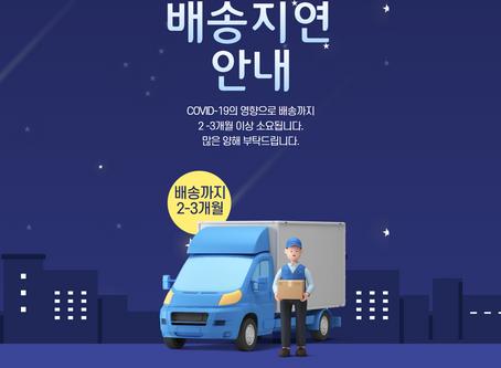 배송현황 안내