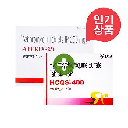 하이드록시클로로퀸 400mg (2BOX) + 아지트로마이신 250mg (1BOX)