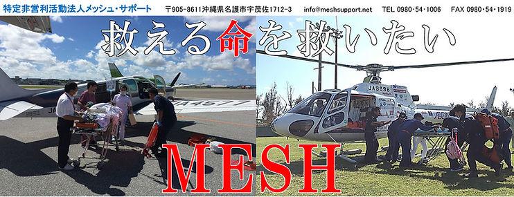 メッシュ・サポート 沖縄県北部地区 ドクターヘリ MESH