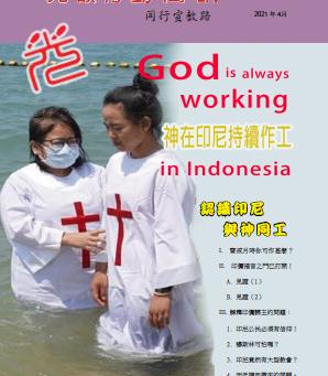 神在印尼持續作工