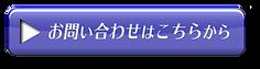 問合せb紫.png