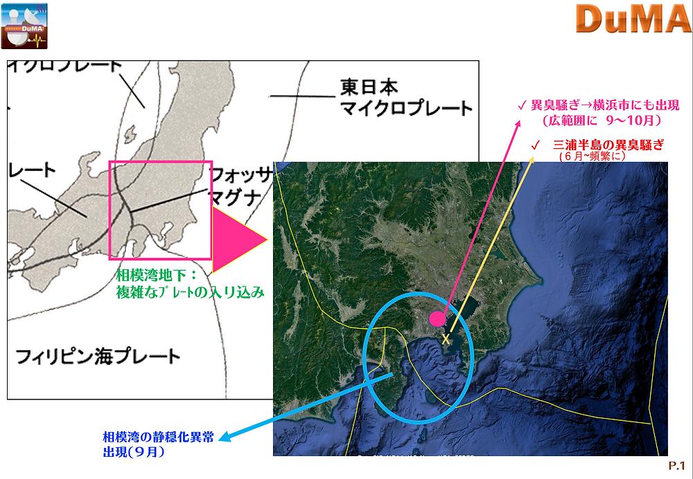 地震 騒ぎ 横浜 異臭 異臭と地震の関係性は?横浜などで相次ぐ異臭騒動の原因について調べてみた