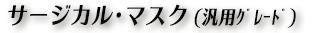 サージカル.png