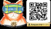 2.Amazon QR YuuFai E.png