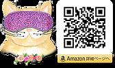 7.Amazon QR Chiyomiya E.png