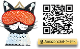 6.Amazon QR Seira E.png