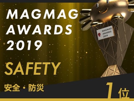 2020年度「まぐまぐ大賞」の『安全・防災』部門で1位を受賞