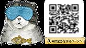 3.AmazonQR9010 E.png