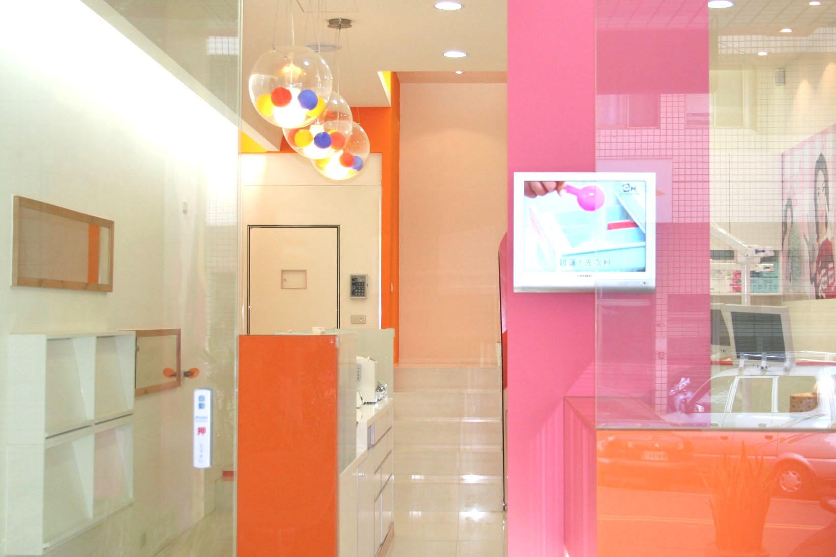 中科牙醫診所