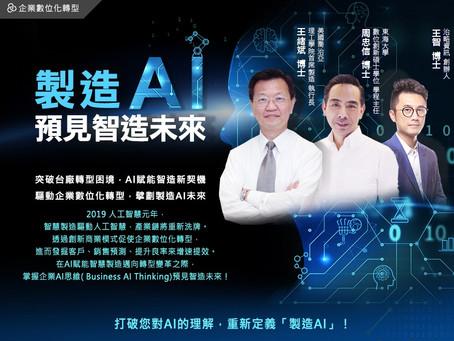 本公司獲邀參加-2019鼎新製造AI-遇見智造未來
