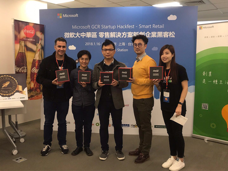 2018微软大中华区Hackthon可口可乐评委奖