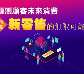 本公司獲邀參加-2019鼎新企業高峰年會-企業數位化轉型講座