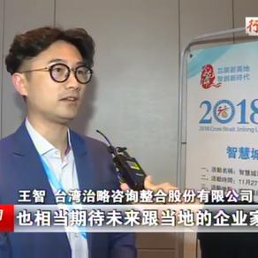 """本公司获邀参加""""芯聚新高地,智创新时代""""2018徐台两岸金龙湖峰会"""