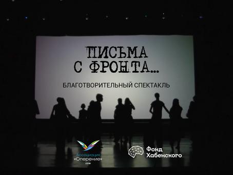 """Благотворительный спектакль """"Письма с фронта"""""""