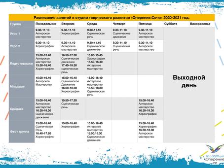 Расписание и распределение по группам