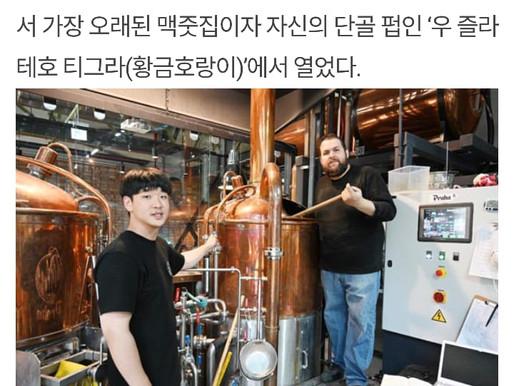 Vivencias de un Maestro Cervecero en Corea del Sur