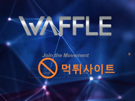 [먹튀검증]먹튀사이트 와플(waffle)정보 [zf152.com]