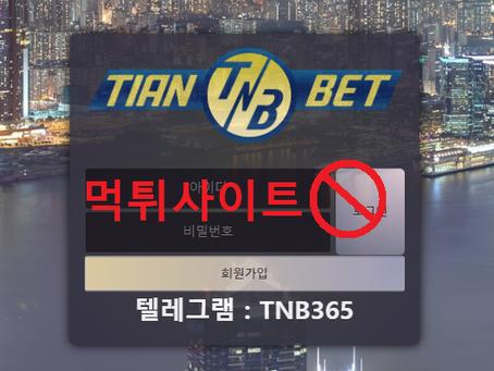[먹튀사이트] 티엔벳 (TianBet) 먹튀검증